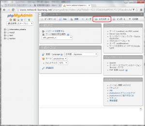 MySQL-Backup_Step1